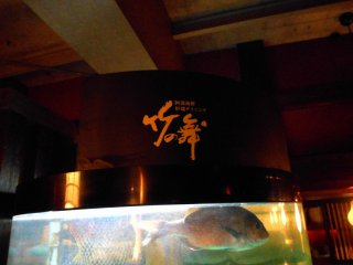 Signage of 'Take-no Mai (Bamboo Dance)' and swimming fish in the tank