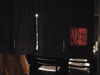 ร้านมีชื่อว่า MIKAKU เขียนด้วยตัวอักษรจีน แปลว่า ต่อมรับรส