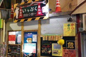 Ippuku:Under Construction Theme Pub