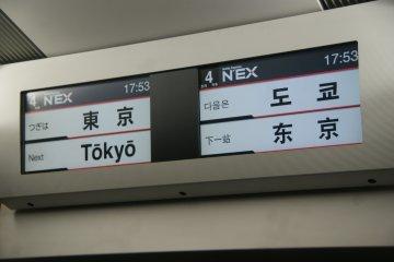 <p>จอ LCD แสดงข้อมูลการเดินรถ 4 ภาษา ญี่ปุ่น อังกฤษ จีน และเกาหลี&nbsp;</p>