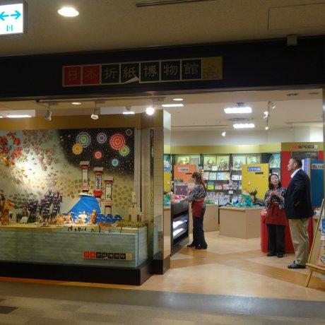 Nippon Origami Museum [Closed]