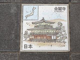 วัดคินคะคุจิ (Kinkaku-ji) หรือวัดทอง เกียวโต