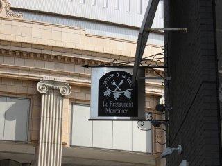 神戸・旧居留地のビルにある「マロニエ」。そのサインボードはこのようにさりげない
