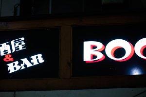 The logo: Izakaya & Bar - Boo