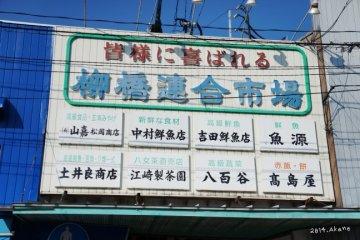 <p>柳橋連合市場</p>