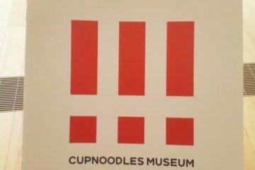 พิพิธภัณฑ์ราเมน ณ เมืองโยโกฮาม่า