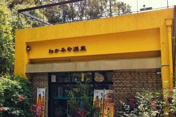 Entry to Wakamiya Onsen
