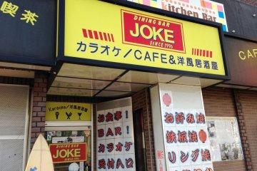<p>The entrance to Joke American Pub and Karaoke Bar.</p>