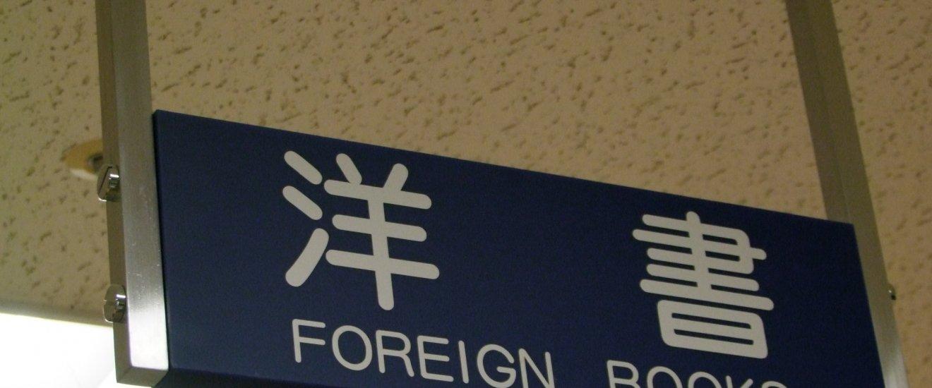 Top 5 English Bookstores In Tokyo Tokyo Japan Travel