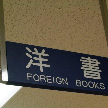 Las mejores 5 librerías en inglés en Tokio