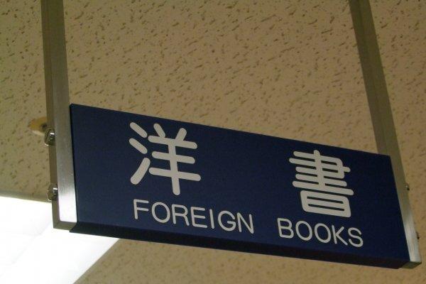English Bookstores In Tokyo Tokyo Japan Travel Tourism - Japan map 5