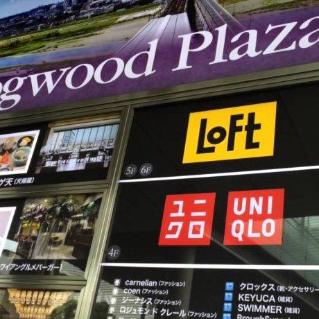 후타코타마가와: 아동친화적인 도쿄