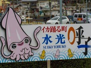 Yobuko: Town of the Dancing Squid