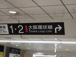 大阪城へ行くには、大阪環状線に乗るのが一番だ