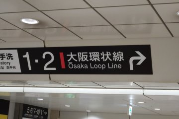 <p>To go to Osaka Castle, the best way would be to take the Osaka Loop Line</p>