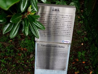 The sign explaining the 'Yamazato-maru Bailey'. Toyotomi Hideyoshi, the king of Japan who built Osaka Castle, planted various kinds of trees to create a landscape which looked just like a mountain village. He also had several tea houses built inside the 'Yamazato-maru (Moutain village)' to further satisfy his artistic taste