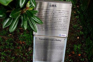 '야마자토마루 베일리'라고 쓰인 표지판. 오사카 성을 지은 도요토미 히데요시는 야마자토처럼 보이는 풍경을 만들기 위해 다양한 나무를 심었다. 그는 또한 그의 예술적 취향을 더욱 만족시키기 위해 '야마자토마루' 안에 차집을 여러 채 세웠다