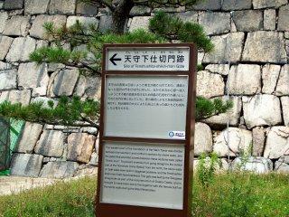 Bảng giải thích rằng cánh cổng bạn vừa đi qua được gọi là ' cổng Tenshushita-shikirimon'. Cổng này được làm bằng các bức tường đá, được xây dựng trong các vị trí so le để ngăn kẻ thù đi thẳng đến tháp chính của thành cổ