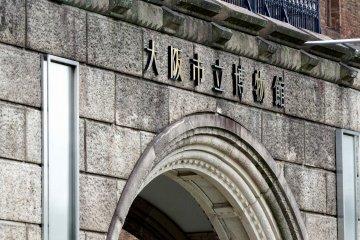 오사카 시립 박물관 폐관