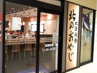 Biển hiệu lối vào của 'Kitano-Oyaji'. Nó nằm trên tầng đầu tiên của 'Prism Fukui', tòa nhà mua sắm liền kề trạm JR Fukui