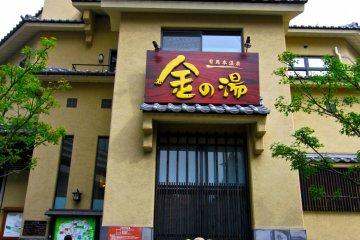 <p>บ่อ Kin-no-Yu น้ำแร่สีทองช่วยบรรเท่ารักษาอาการปวดเมื่อยกล้ามเนื้อและไขข้อ</p>