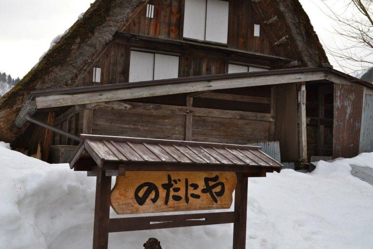 โนดะนิยะ กัสโช-ซุคุริ