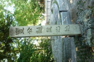Supposed site and memorial stone of Toyotomi Hideyoshi's birth.