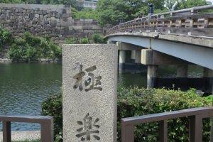 极乐桥和远处的天守阁