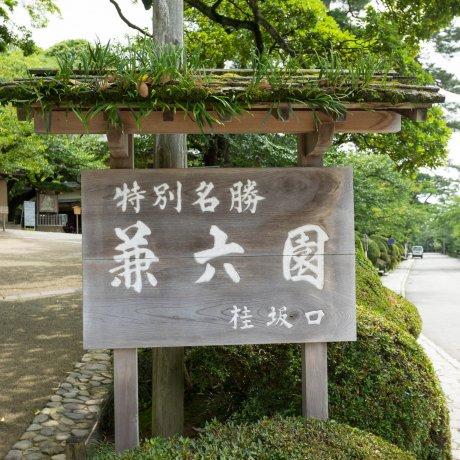 Taman Kenrokuen, Kanazawa
