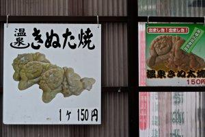 มาหม่ำเจ้ายักษ์คินุตะกันเถอะ ชิ้นละ 150 เยน