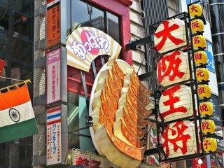 大阪王将吃煎饺