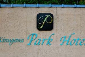โรงแรมคินุกาว่าพาร์คโฮเทล (Kinugawa Park Hotel)