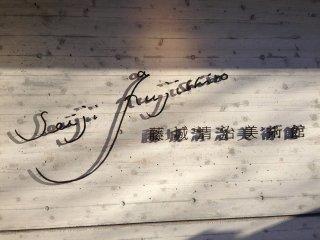 Seiji Fujishiro Gallery