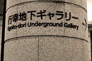 ป้ายบอกทางเข้าสู่ Gyoko-dori Underground Gallery