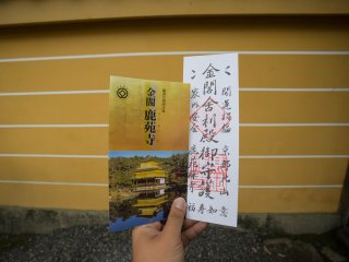 The ticket and information brochure that you will receive when you bought the ticket.