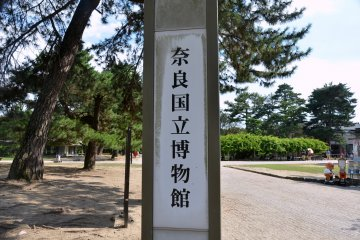 <p>Entrance to Nara National Museum</p>