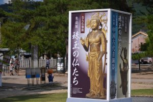 """Special exhibition """"The Universe of Daigoji - Esoteric Buddhist Imagery and Sacred Texts"""""""
