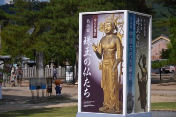 <p>Special exhibition &quot;The Universe of Daigoji - Esoteric Buddhist Imagery and Sacred Texts&quot;</p>