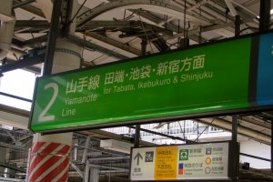 Возвращаясь назад через Токио