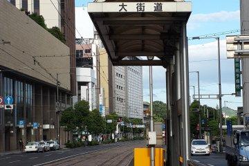 <p>大街道路面電車站</p>