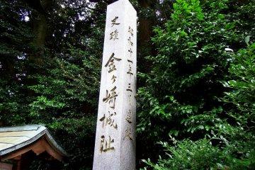 <p>Stone marker of &#39;Kanegasaki Castle Ruins&#39;</p>