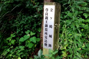 Wooden post indicating that this is the place where the castle once stood, and it is also a candidate location of Prince Takanaga's mausoleum (who died in the siege of Kanegasaki in 1337)
