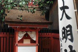 Un petit temple caché au détour d'une allée
