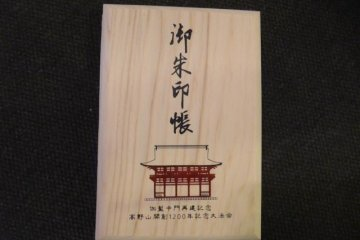<p>The rare wooden covered Goshuin Chou from Koyasan</p>