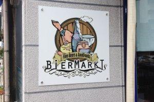 「ビール愛好者歓迎」、そして「営業中」のサイン。