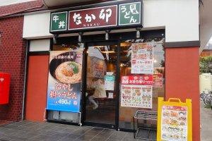 หน้าร้านนะคะอุ (Nakau)