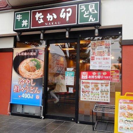 ทานอาหารจานด่วนแบบญี่ปุ่น