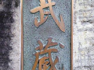 The kanji characters read the name,Musashi.