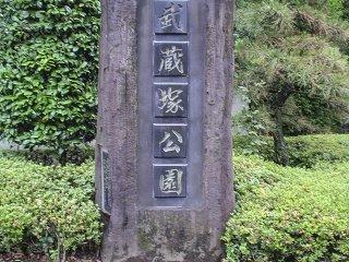 Phiến đá lớn này khắc chữa Công viên Musashizuka