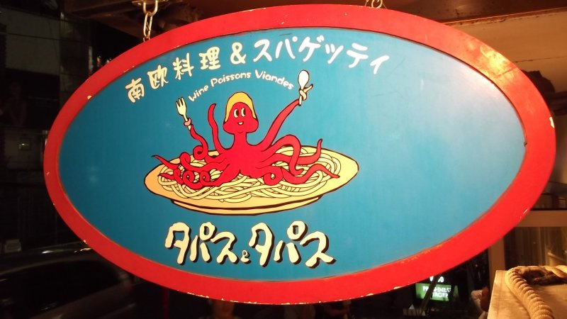 <p>Look for the sign with the Spanish name and a French description of Italian food</p>